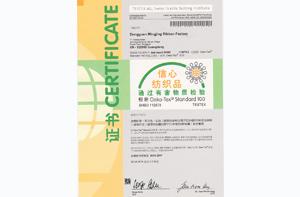 大奖_娱乐_铭景荣誉证书(三)