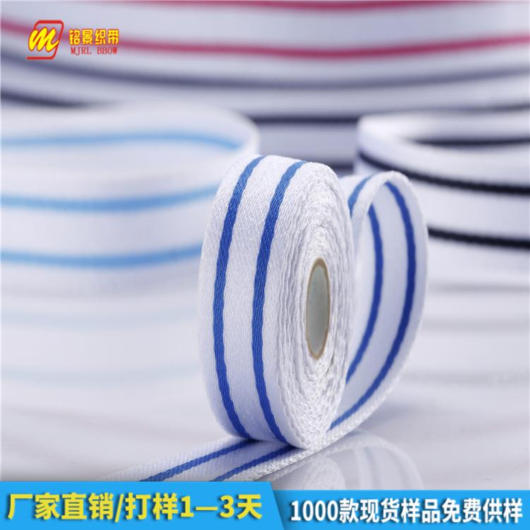 涤纶间色织带