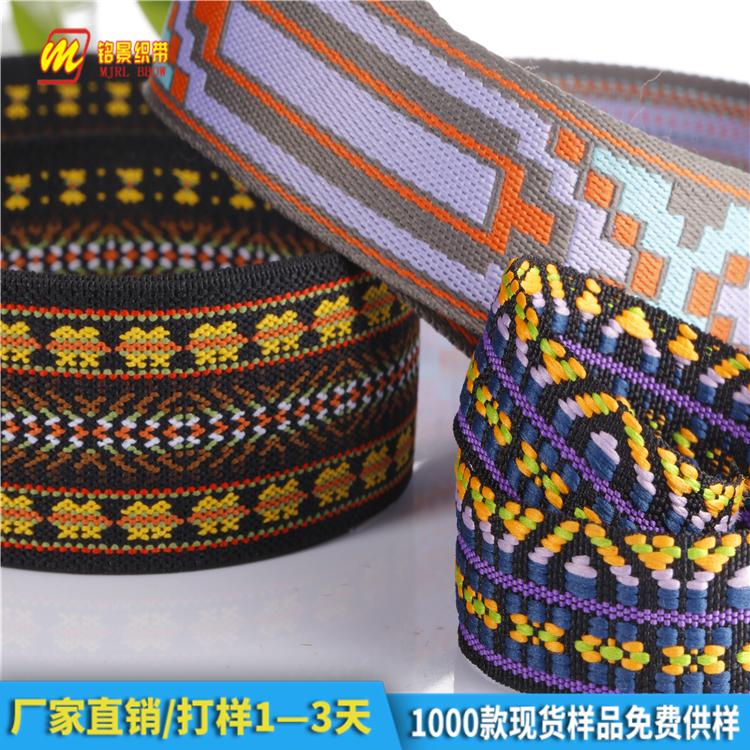 涤纶提花织带