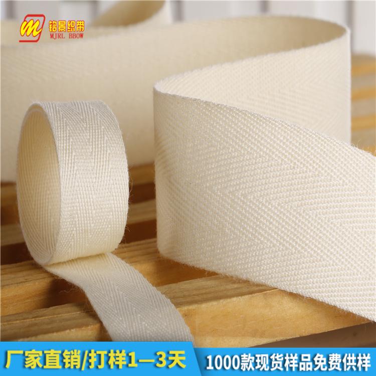 纯棉单人字织带