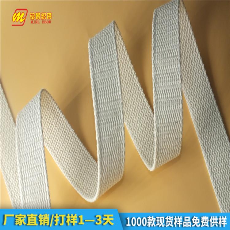 纯棉加厚织带