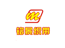 东莞市厚街铭景织带厂